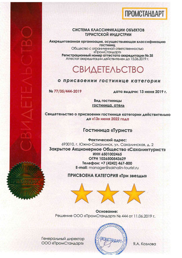 three-stars-cert.jpg